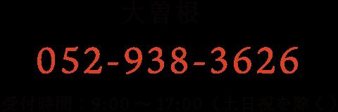 tel:052-938-3626